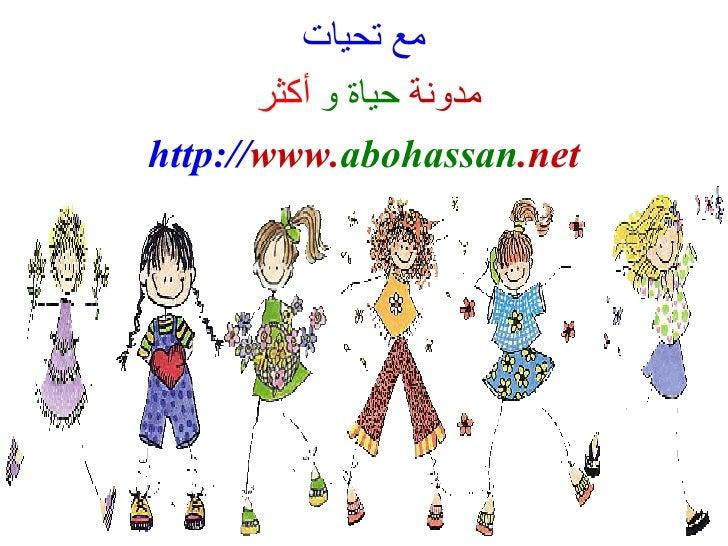 <ul><li>مع تحيات </li></ul><ul><li>مدونة  حياة و  أكثر   </li></ul><ul><li>http :// www . abohassan . net </li></ul>