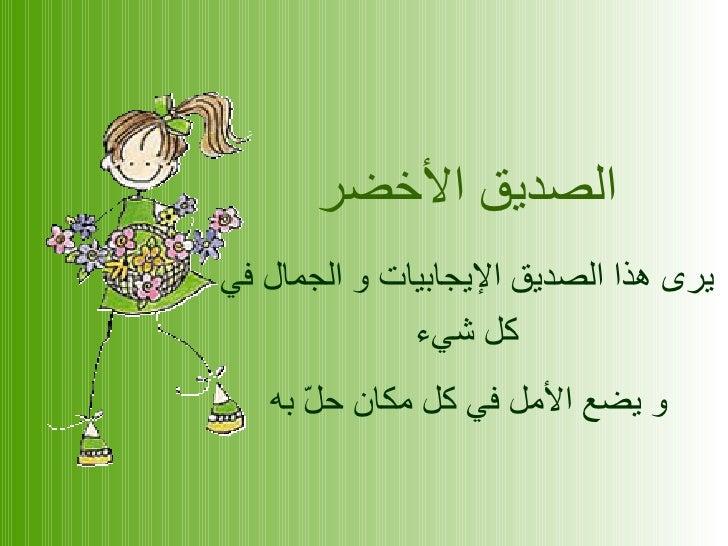 الصديق الأخضر يرى هذا الصديق الإيجابيات و الجمال في كل شيء و يضع الأمل في كل مكان حلّ به