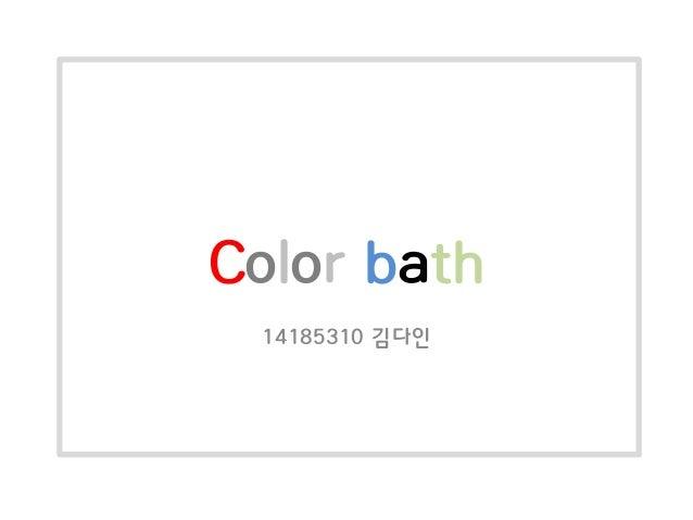 Color bath 14185310 김다인