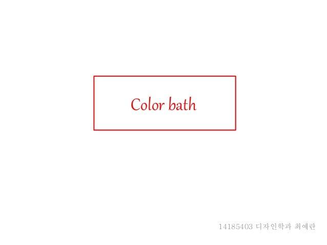 Color bath 14185403 디자인학과 최예란