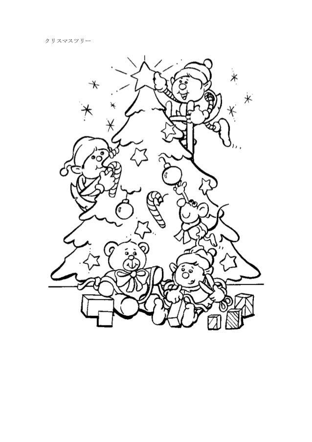 クリスマスぬりえページ Httpnuriegifmaniajp