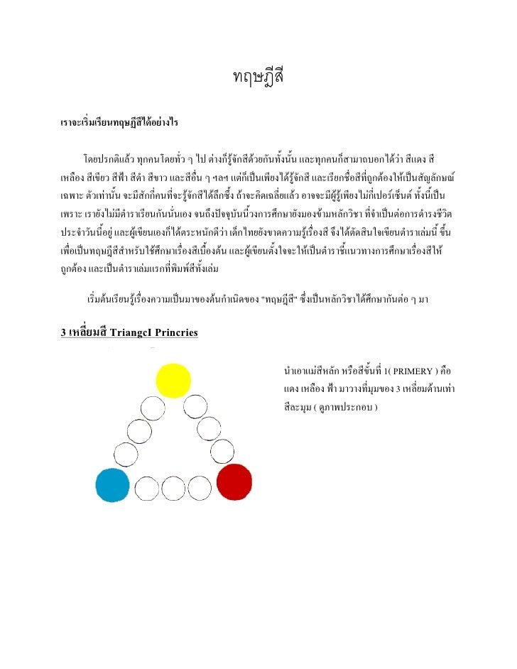 ทฤษฎีสีเราจะเริ่มเรียนทฤษฏีสีได้ อย่ างไร        โดยปรกติแลว ทุกคนโดยทั่ว ๆ ไป ตางก็รูจักสีดวยกันทั้งนั้น และทุกคนก็สา...