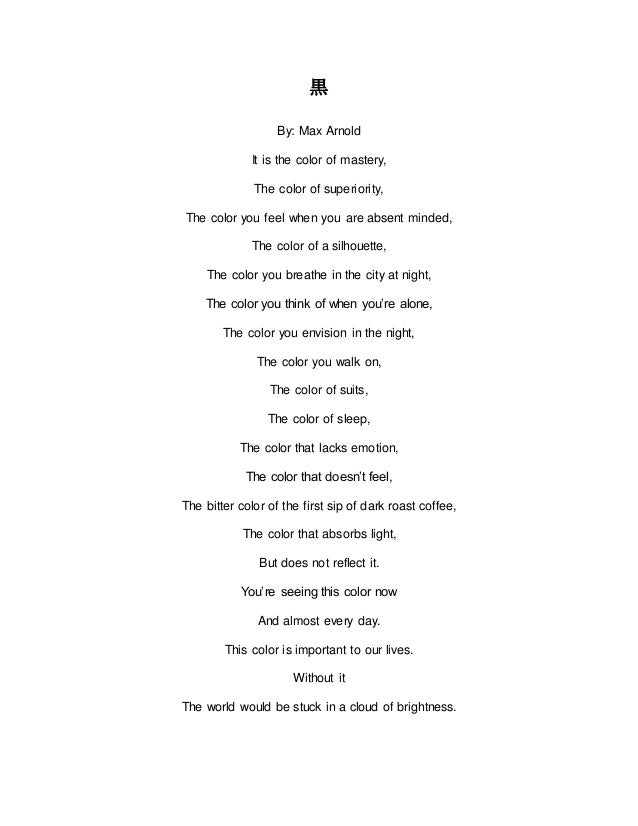 Poems About The Color Black 7