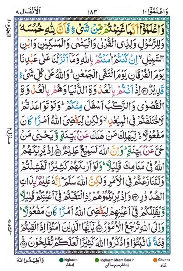 Tajwīdī Qur'ān | Juz 10 | وَاعْلَمُوا | PDF