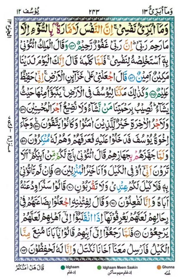 Tajwīdī Qur'ān | Juz 13 | وَمَا أُبَرِّئُ | PDF (القرآن جز ١٣)