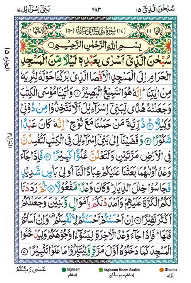 Tajwīdī Qur'ān | Juz 15 | سُبْحَانَ الَّذِي | PDF (القرآن جز ١٥)
