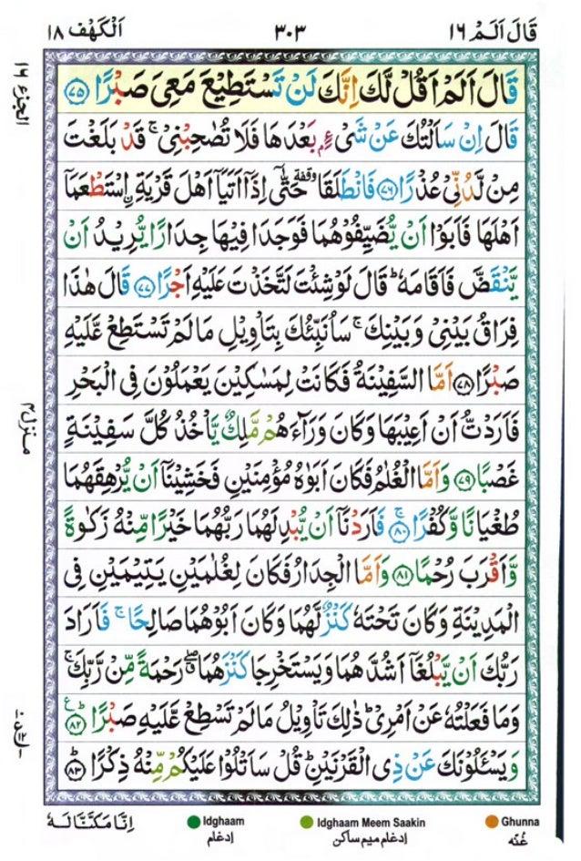 Tajwīdī Qur'ān | Juz 16 | قَالَ أَلَمْ | PDF (القرآن جز ١٦)