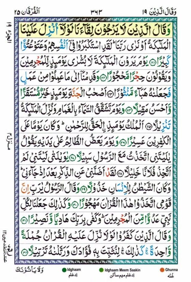 Tajwīdī Qur'ān | Juz 19 | وَقَالَ الَّذِينَ | PDF (القرآن جز ١٩)