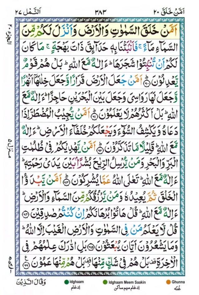 Tajwīdī Qur'ān   Juz 20   أَمَّنْ خَلَقَ   PDF (القرآن جز ٢٠)