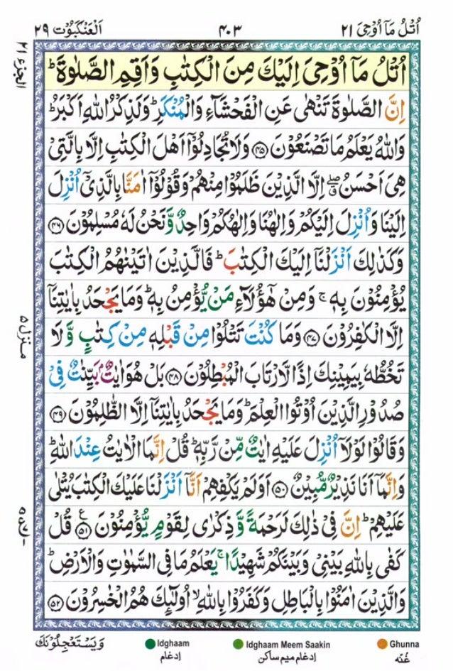Tajwīdī Qur'ān | Juz 21 | اتْلُ مَا أُوحِيَ | PDF (القرآن جز ٢١)