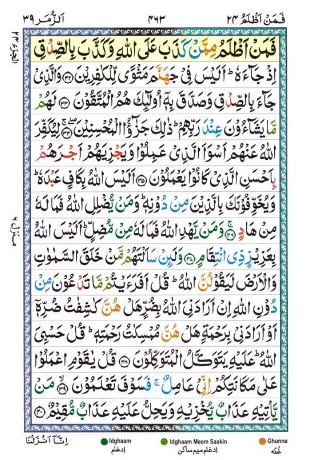 Tajwīdī Qur'ān | Juz 24 | فَمَنْ أَظْلَمُ | PDF (القرآن جز ٢٤)