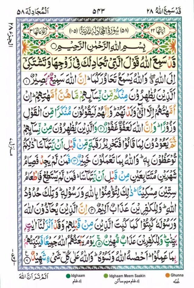 Tajwīdī Qur'ān | Juz 28 | قَدْ سَمِعَ اللَّهُ | PDF (القرآن جز ٢٨)