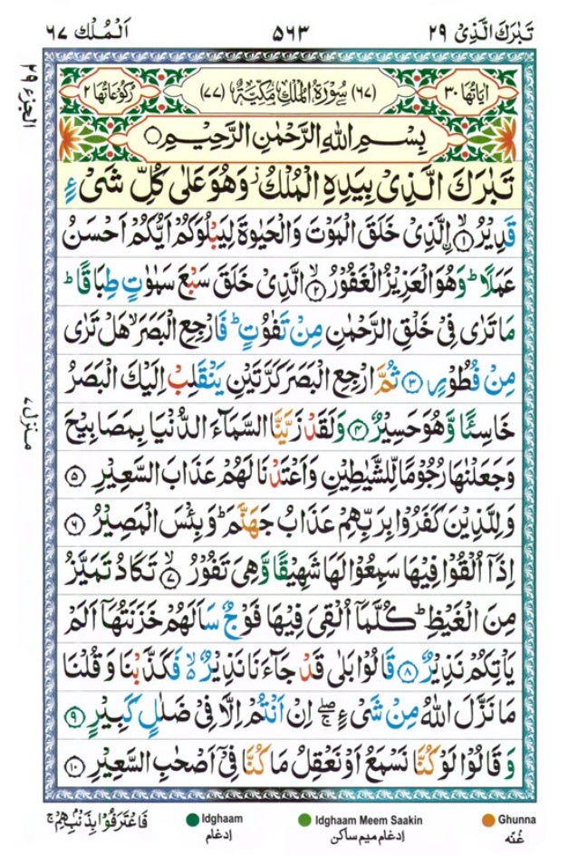 AL QURAN TAJWID PDF TO JPG EBOOK DOWNLOAD