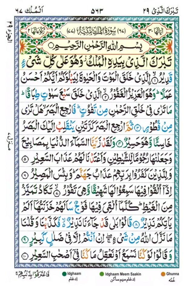 Tajwīdī Qur'ān   Juz 29   تَبَارَكَ الَّذِي   PDF (القرآن جز ٢٩)