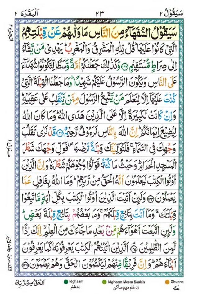 Tajwīdī Qur'ān | Juz 2 | سَيَقُولُ | PDF (القرآن جز ٢)