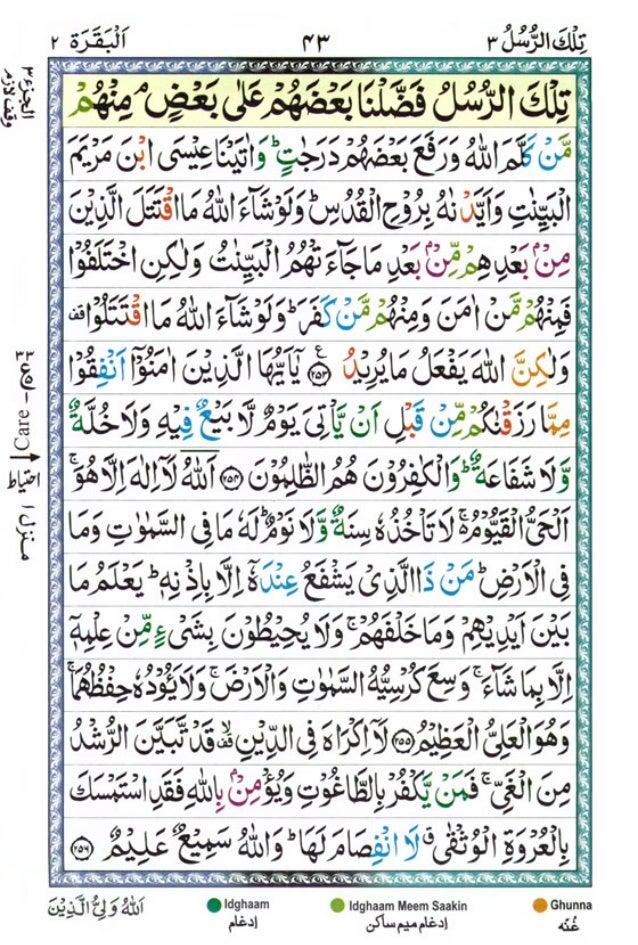 Tajwīdī Qur'ān | Juz 3 | تِلْكَ الرُّسُلُ | PDF (القرآن جز ٣)