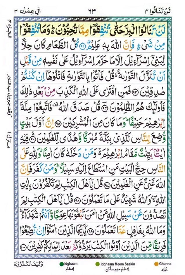Tajwīdī Qur'ān | Juz 4 | لَنْ تَنَالُوا | PDF (القرآن جز ٤)