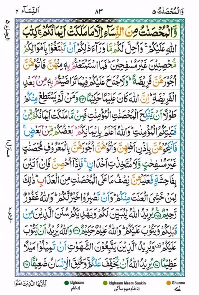Tajwīdī Qurān Juz 5 والمحصنات Pdf القرآن جز ٥