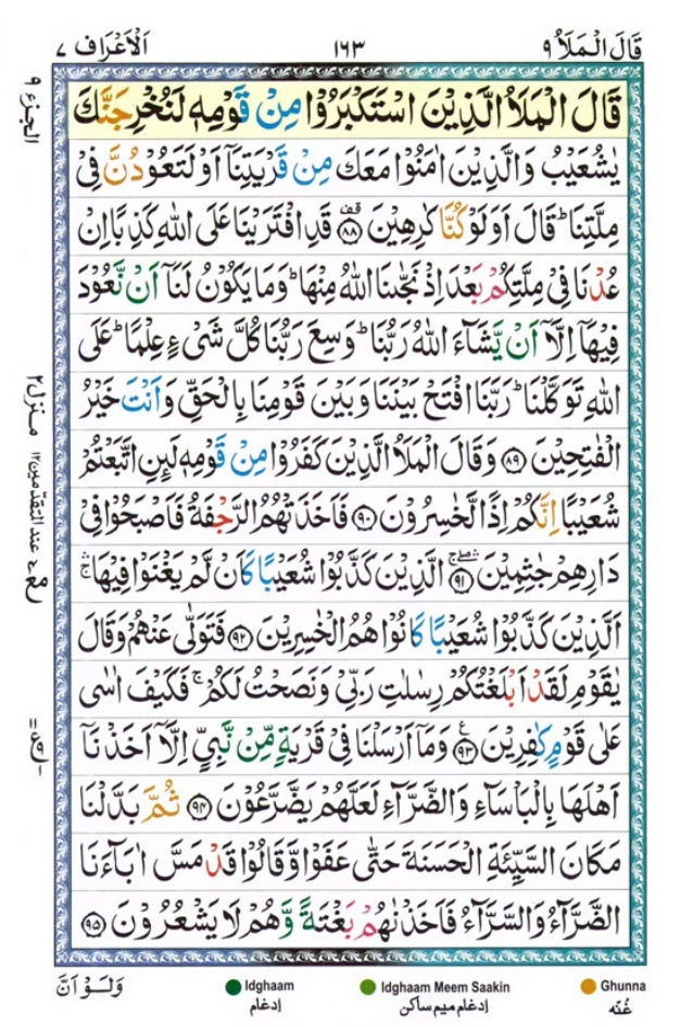 Tajwīdī Qur'ān | Juz 9 | قَالَ الْمَلَأُ | PDF