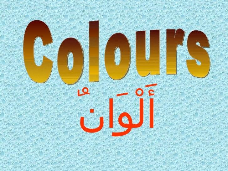 أَلْوَانٌ Colours