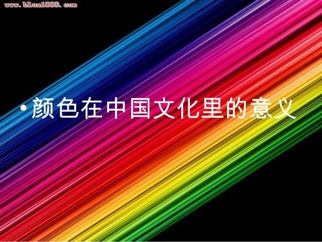 •颜色在中国文化里的意义