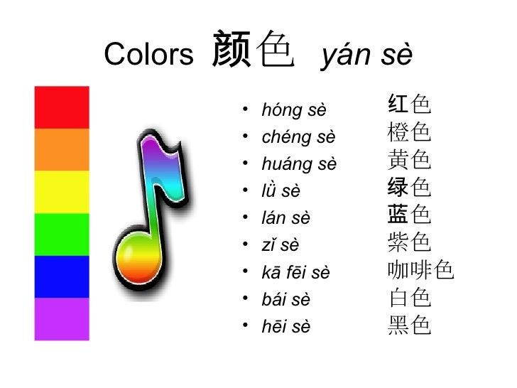 Colors  颜色   yán sè <ul><li>hóng   sè </li></ul><ul><li>chéng sè   </li></ul><ul><li>huáng   sè </li></ul><ul><li>lǜ   sè ...