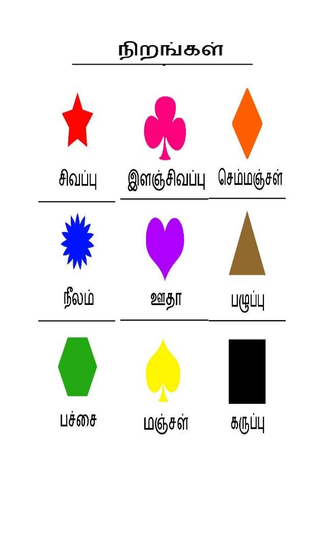 Colour,shapes in tamil