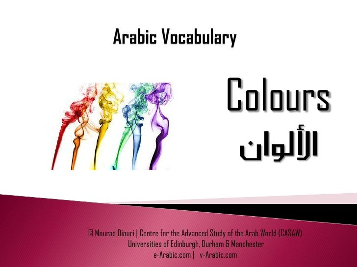 Colours  © Mourad Diouri | Centre for the Advanced Study of the Arab World (CASAW)             Universities of Edinburgh, ...