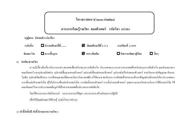 โครงการสอน (Course Outline) สาระการเรียนรู้รายวิชา คอมพิวเตอร์ รหัสวิชา ง33201 ครูผู้สอน มิสเขมจิรา ปลงไสว ระดับชั้น  ประ...
