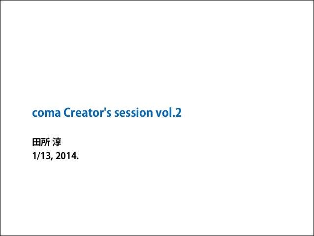 coma Creator's session vol.2 田所 淳 1/13, 2014.