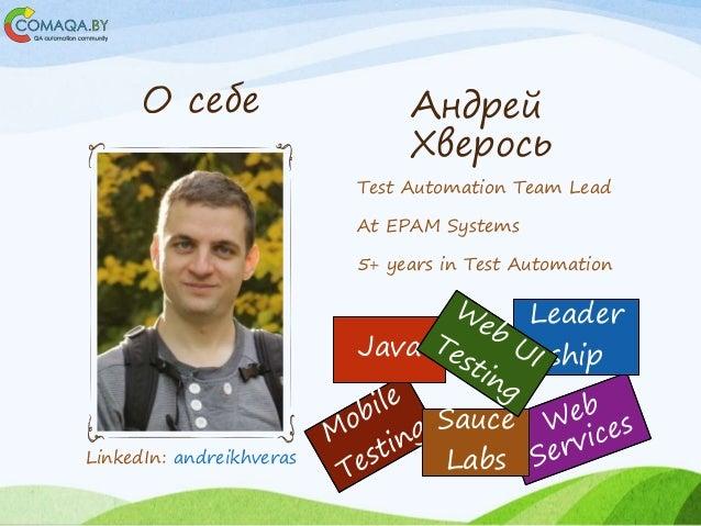 . Kotlin для Автоматизации тестирования – первые впечатления Slide 2