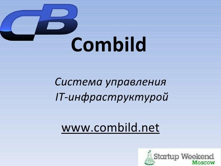 Combild   Система управления   IT- инфраструктурой www.combild.net