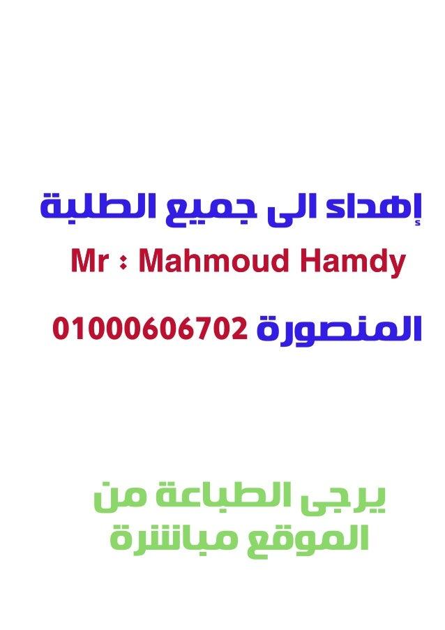 ﺍﻟﻄﻠﺒﺔ ﺟﻤﻴﻊ ﺍﻟﻰ ﺇﻫﺪﺍﺀ ﺍﻟﻤﻨﺼﻮﺭﺓ ﻣﻦ ﺍﻟﻄﺒﺎﻋﺔ ﻳﺮﺟﻰ ﻣﺒﺎﺷﺮﺓ ﺍﻟﻤﻮﻗﻊ Mr : Mahmoud HamdyMr : Mahmoud Hamdy 0100...
