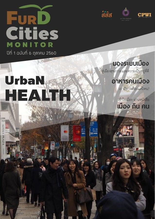 ปีที่ 1 ฉบับที่ 6 ตุลาคม 2560 สู่เมืองสุขภาวะและความเป็นอยู่ที่ดี เรามีทางเลือกแค่ไหน? เข้าใจเมือง ผ่านหนังสือ