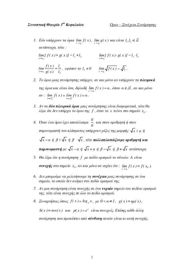 Συνοπτική Θεωρία 3ου Κεφαλαίου Όριο – Συνέχεια Συνάρτησης 1. Εάν υπάρχουν τα όρια 0x x lim f ( x ), 0x x lim g( x ) και εί...