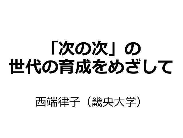 「次の次」の 世代の育成をめざして 西端律子(畿央大学)