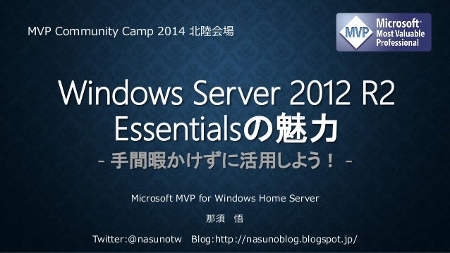 Windows Server 2012 R2 Essentialsの魅力 MVP Community Camp 2014 北陸会場 - 手間暇かけずに活用しよう! - Microsoft MVP for Windows Home Server ...