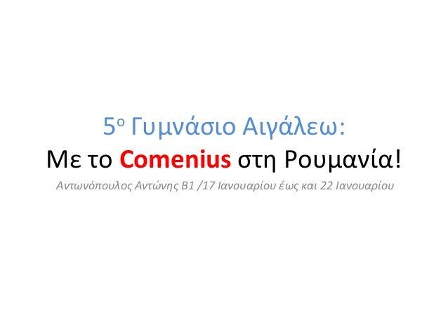 5 Γυμνάσιο Αιγάλεω: Mε το Comenius στη Ρουμανία! ο  Αντωνόπουλος Αντώνης Β1 /17 Ιανουαρίου έως και 22 Ιανουαρίου