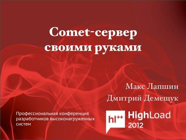 Comet-серверсвоими руками           Макс Лапшин        Дмитрий Демещук