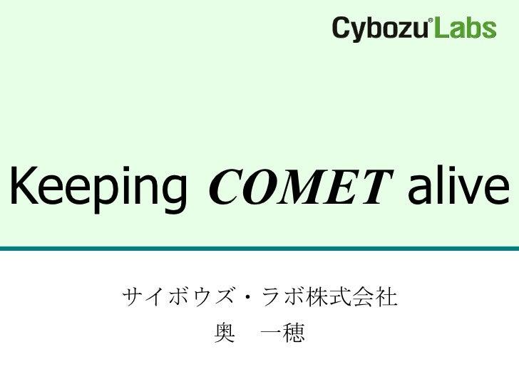 Keeping  COMET  alive サイボウズ・ラボ株式会社 奥 一穂