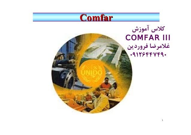 ١ ComfarComfar آﻣﻮزش ﻛﻼس COMFAR III ﻓﺮوردﻳﻦ ﻏﻼﻣﺮﺿﺎ 09126447490