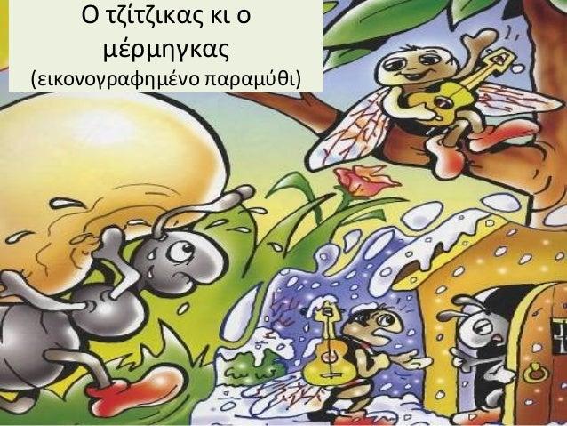 Ο τζίτζικας κι ομέρμηγκας(εικονογραφημένο παραμύθι)