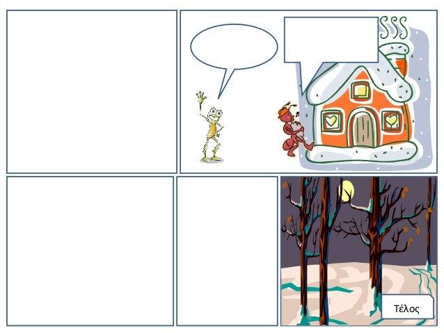 Comic story (2)