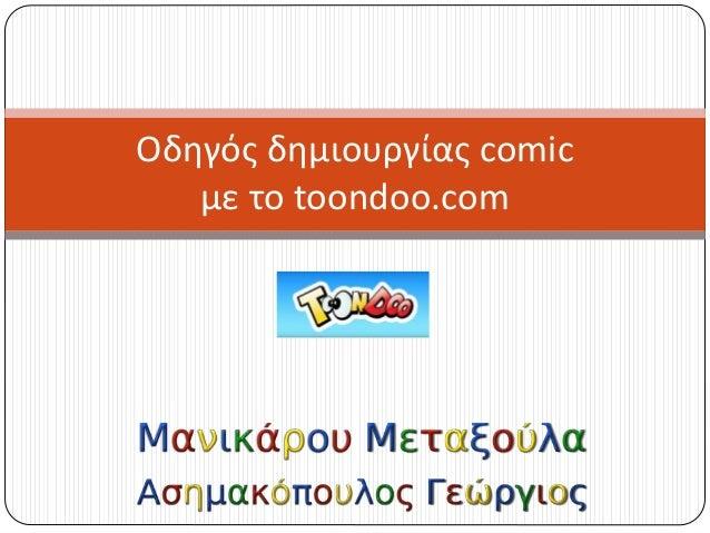 Οδηγός δημιουργίας comic με το toondoo.com
