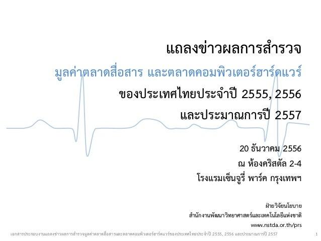 แถลงข่าวผลการสารวจ มูลค่าตลาดสื่อสาร และตลาดคอมพิวเตอร์ฮาร์ดแวร์ ของประเทศไทยประจาปี 2555, 2556 และประมาณการปี 2557 20 ธัน...