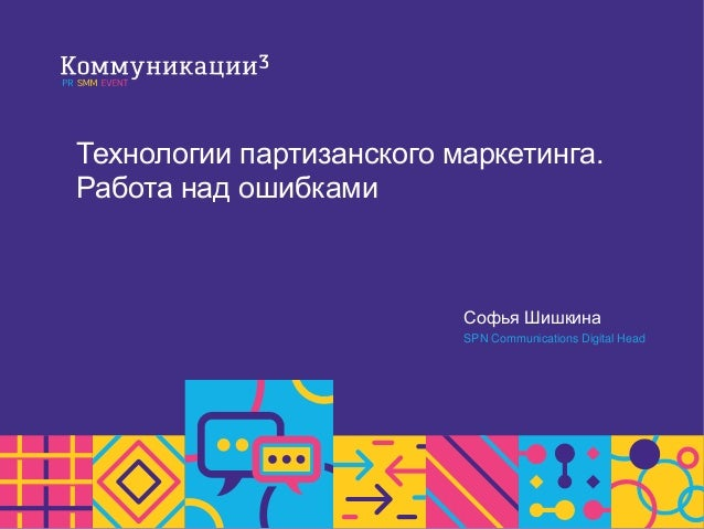 Технологии партизанского маркетинга. Работа над ошибками Софья Шишкина SPN Communications Digital Head