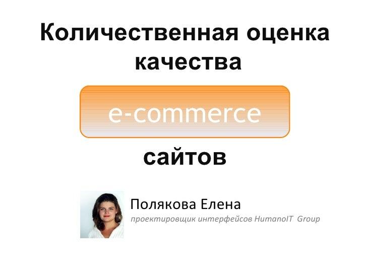 e-commerce Количественная оценка качества Полякова Елена проектировщик интерфейсов  HumanoIT   Group   сайтов