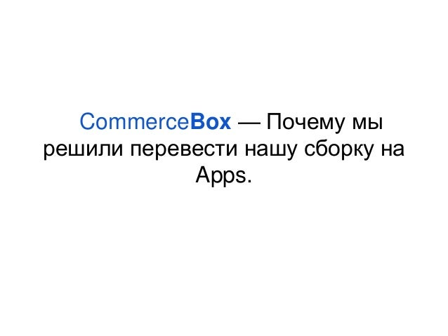CommerceBox — Почему мы решили перевести нашу сборку на Apps.
