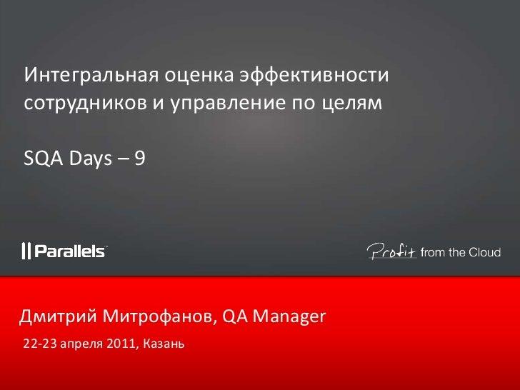 Интегральная оценка эффективности сотрудников и управление по целямSQA Days – 9<br />Дмитрий Митрофанов, QA Manager<br />2...