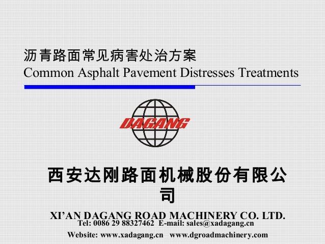 沥青路面常见病害处治方案Common Asphalt Pavement Distresses Treatments   西安达刚路面机械股份有限公         司    XI'AN DAGANG ROAD MACHINERY CO. LTD...
